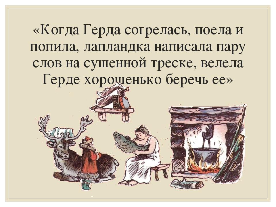 «Когда Герда согрелась, поела и попила, лапландка написала пару слов на сушен...