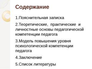 Содержание 1.Пояснительная записка 2.Теоретические, практические и личностные
