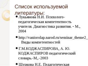 Список используемой литературы: Лукьянова Н.И. Психолого-педагогическая компе