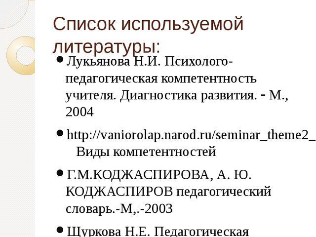 Список используемой литературы: Лукьянова Н.И. Психолого-педагогическая компе...