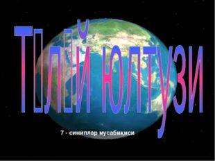 7 - синиплар мусабиқиси