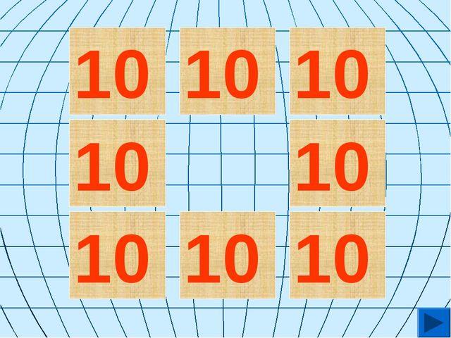 10 10 10 10 10 10 10 10