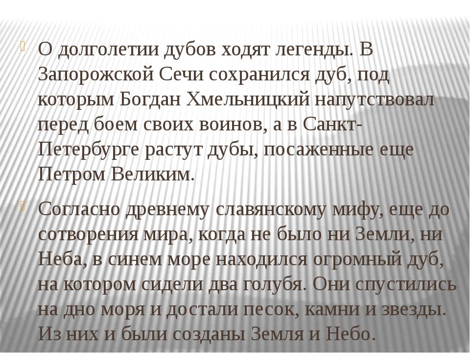 О долголетии дубов ходят легенды. В Запорожской Сечи сохранился дуб, под кото...