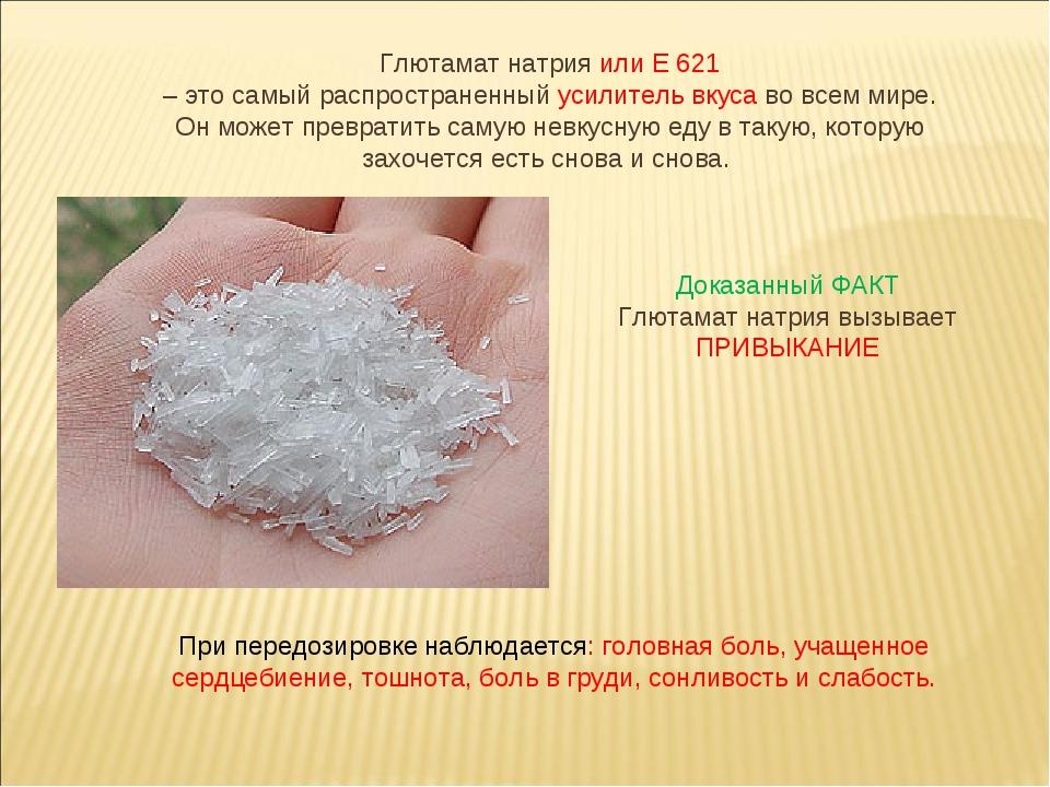 Глютамат натрия или Е 621 – это самый распространенный усилитель вкуса во все...