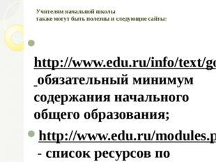 Учителям начальной школы также могут быть полезны и следующие сайты: http://