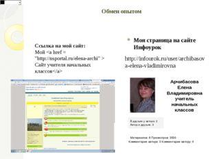 Обмен опытом Моя страница на сайте Инфоурок http://infourok.ru/user/archibas