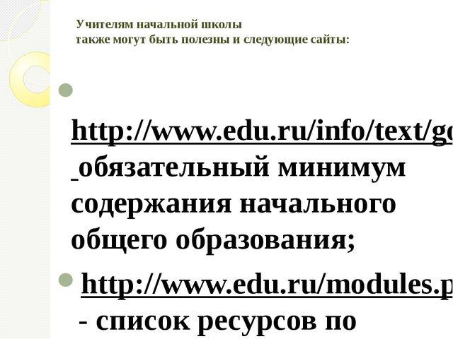 Учителям начальной школы также могут быть полезны и следующие сайты: http://...