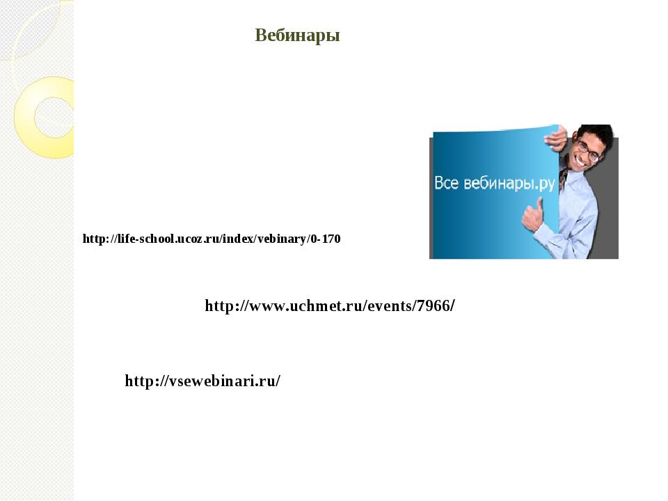 Вебинары http://vsewebinari.ru/ http://www.uchmet.ru/events/7966/ http://life...