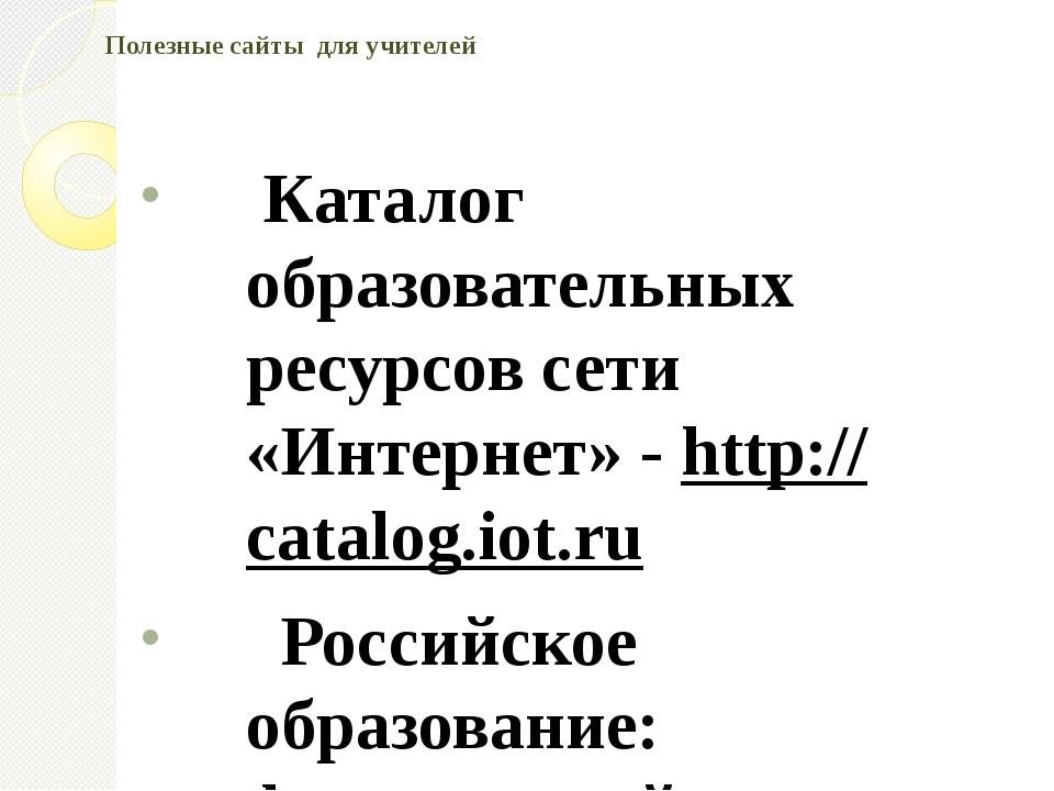 Полезные сайты для учителей Каталог образовательных ресурсов сети «Интернет»...