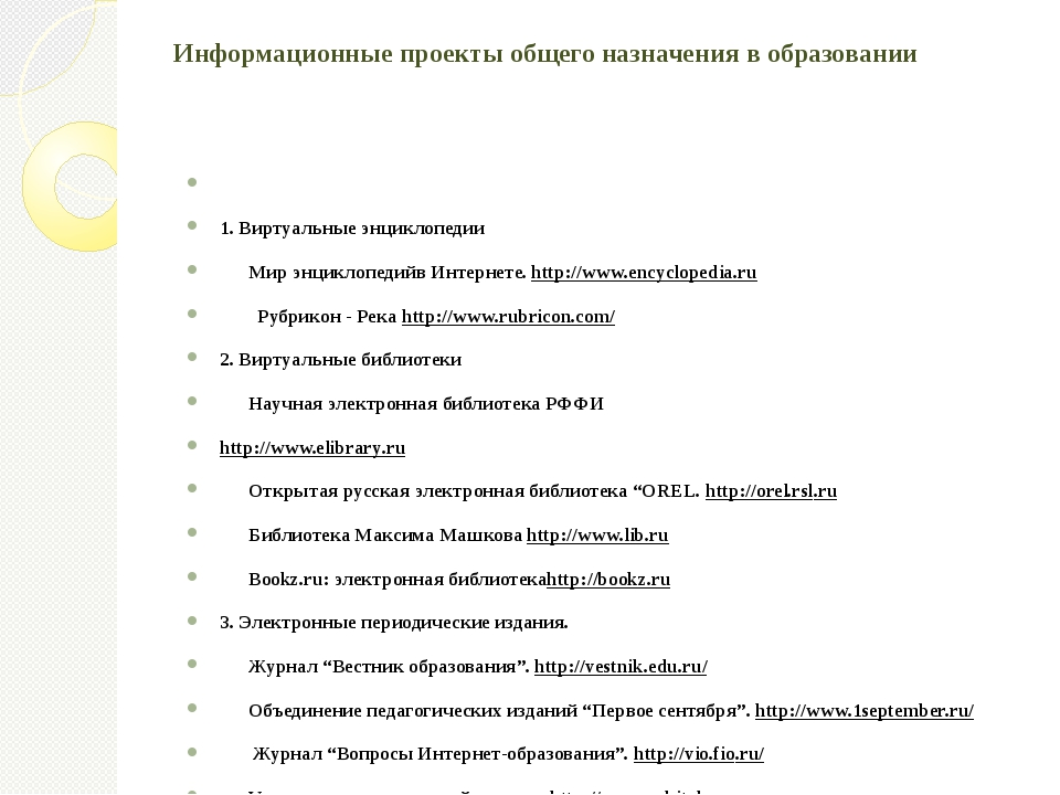 Информационные проекты общего назначения в образовании  1. Виртуальные энци...
