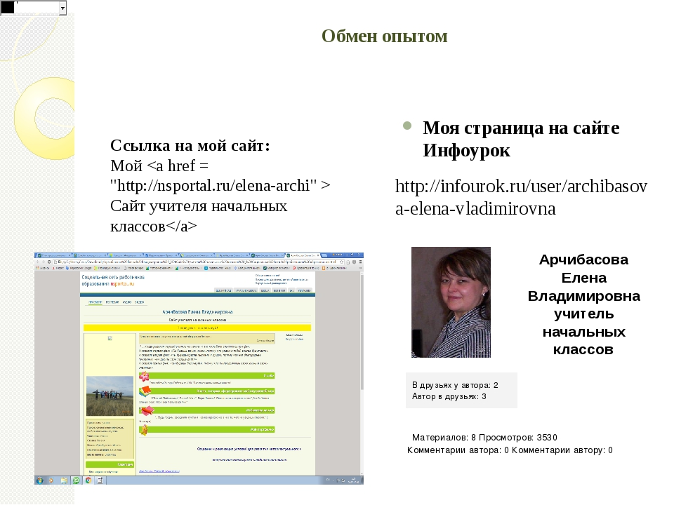 Обмен опытом Моя страница на сайте Инфоурок http://infourok.ru/user/archibas...
