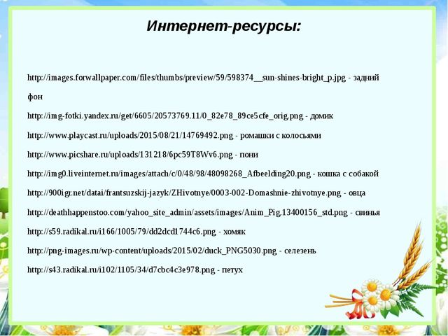 Интернет-ресурсы: http://images.forwallpaper.com/files/thumbs/preview/59/5983...