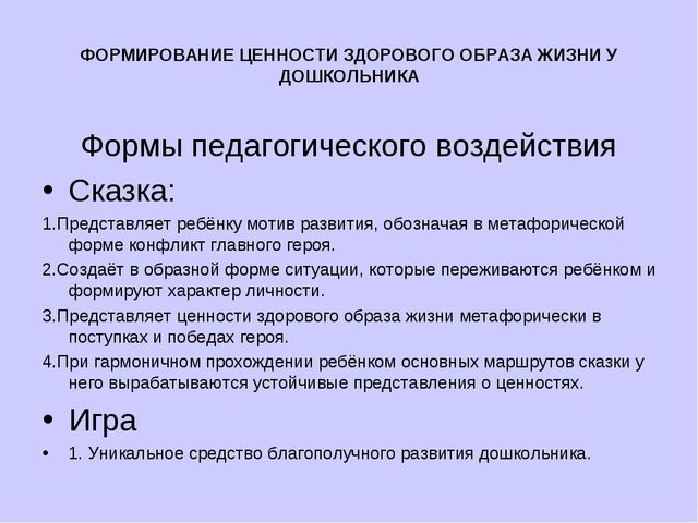 ФОРМИРОВАНИЕ ЦЕННОСТИ ЗДОРОВОГО ОБРАЗА ЖИЗНИ У ДОШКОЛЬНИКА Формы педагогическ...