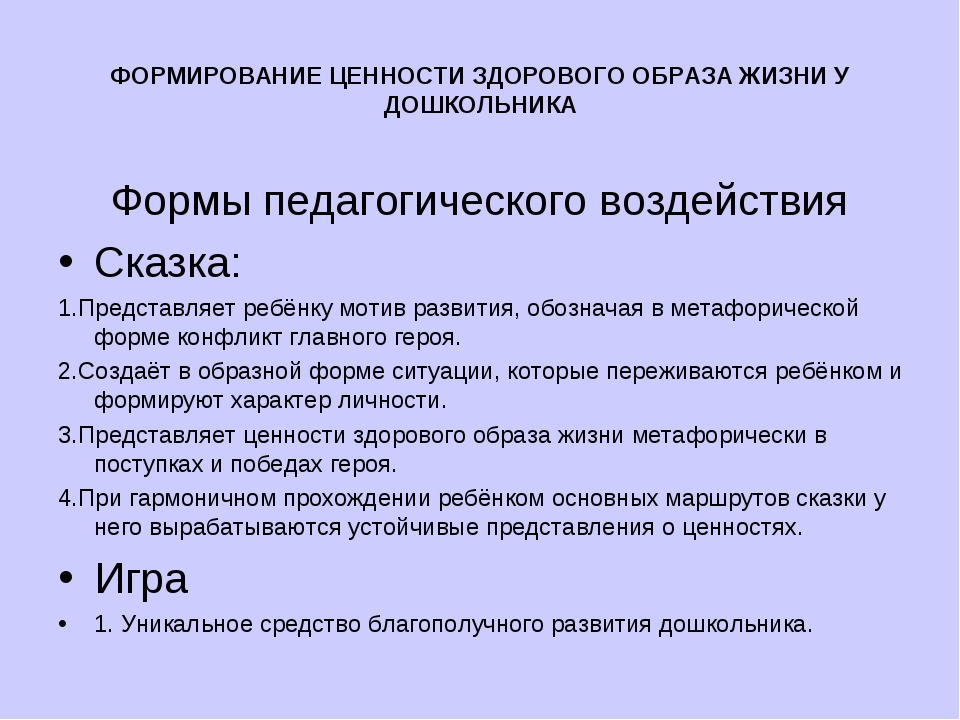 смену старым ценности здорового образа жизни дошкольника Нефтеюганске май