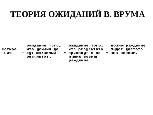 ТЕОРИЯ ОЖИДАНИЙ В. ВРУМА