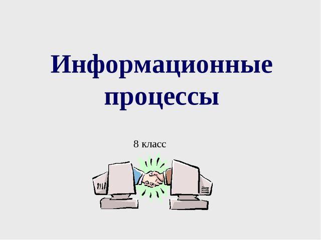 Информационные процессы 8 класс