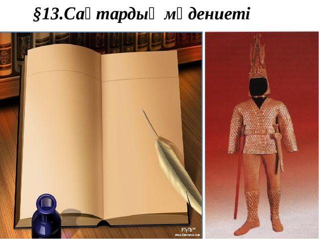 §13.Сақтардың мәдениеті