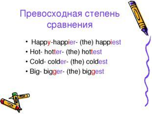 Превосходная степень сравнения Happy-happier- (the) happiest • Hot- hotter- (