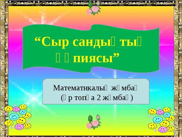 """""""Сыр сандықтың құпиясы"""" Математикалық жұмбақ (әр топқа 2 жұмбақ)"""