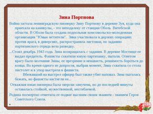 Зина Портнова Война застала ленинградскую пионерку Зину Портнову в деревне Зу