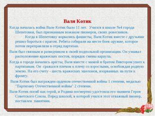 Валя Котик Когда началась война Вале Котик было 11 лет. Учился в школе №4 го