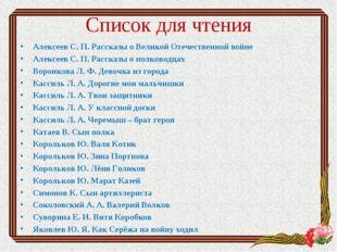 Список для чтения Алексеев С. П. Рассказы о Великой Отечественной войне Алекс