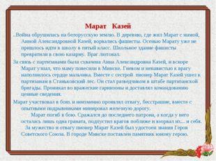 Марат  Казей ..Война обрушилась на белорусскую землю. В деревню, где жил Мар