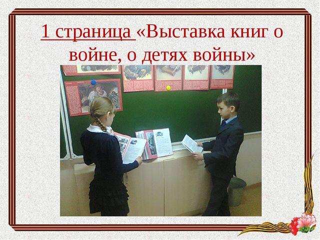 1 страница «Выставка книг о войне, о детях войны»