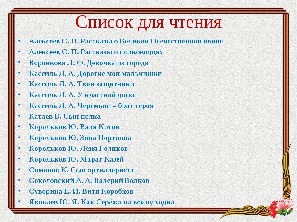 Список для чтения Алексеев С. П. Рассказы о Великой Отечественной войне Алекс...