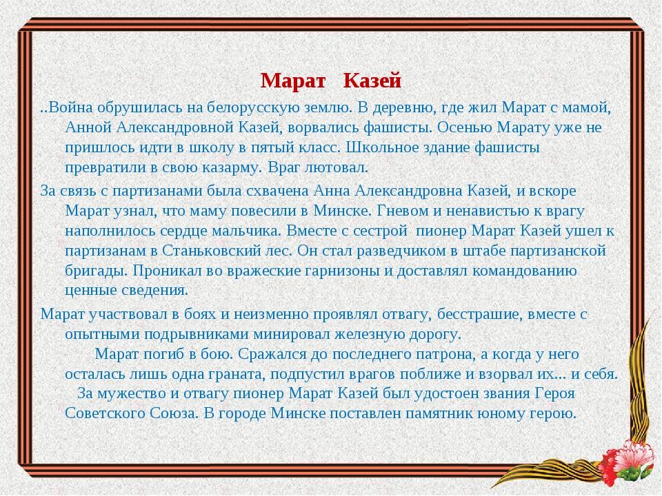 Марат  Казей ..Война обрушилась на белорусскую землю. В деревню, где жил Мар...