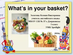 What's in your basket? Золотова Ксения Викторовна учитель английского языка
