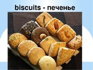 biscuits - печенье