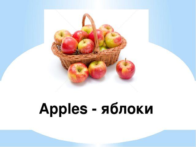 Apples - яблоки