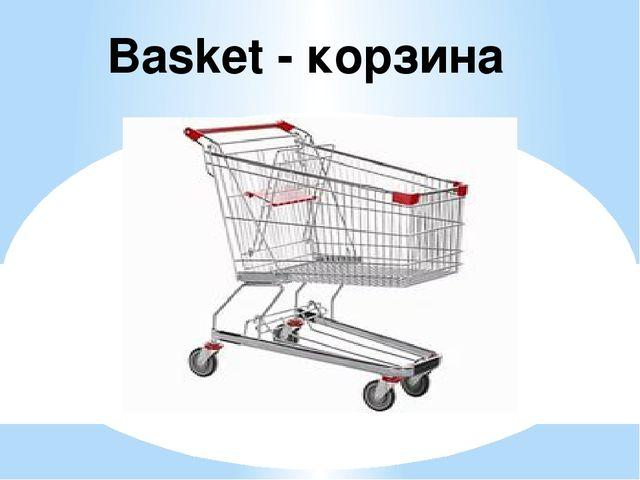 Basket - корзина