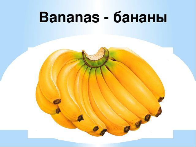 Bananas - бананы