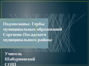 Подмосковье. Гербы муниципальных образований Сергиево-Посадского муниципально