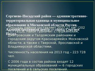 Сергиево-Посадский район — административно-территориальная единица и муниципа