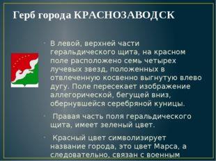Герб города КРАСНОЗАВОДСК В левой, верхней части геральдического щита, на кра