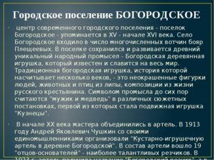 Городское поселение БОГОРОДСКОЕ центр современного городского поселения - пос
