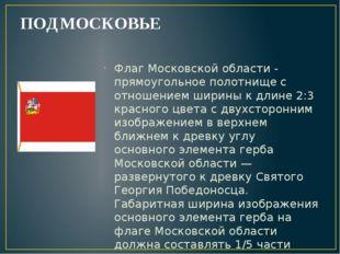 ПОДМОСКОВЬЕ Флаг Московской области - прямоугольное полотнище с отношением ши