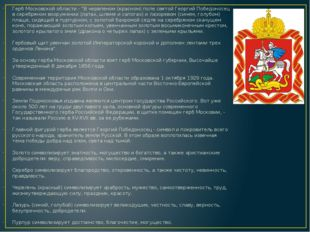 """Герб Московской области - """"В червленом (красном) поле святой Георгий Победоно"""