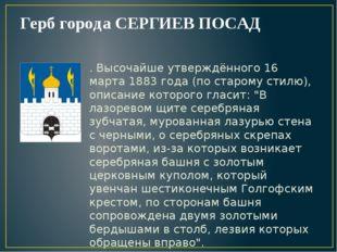 Герб города СЕРГИЕВ ПОСАД . Высочайше утверждённого 16 марта 1883 года (по ст