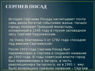 СЕРГИЕВ ПОСАД История Сергиева Посада насчитывает почти семь веков богатой со