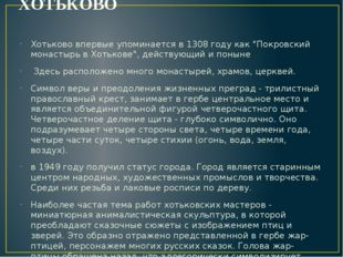 """ХОТЬКОВО Хотьково впервые упоминается в 1308 году как """"Покровский монастырь в"""