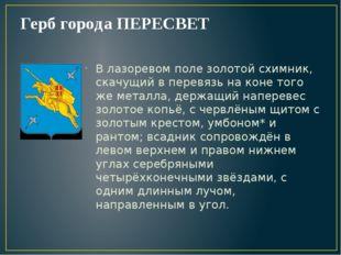 Герб города ПЕРЕСВЕТ В лазоревом поле золотой схимник, скачущий в перевязь на