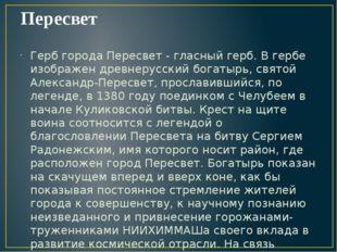 Пересвет Герб города Пересвет - гласный герб. В гербе изображен древнерусский