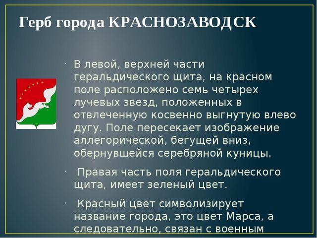 Герб города КРАСНОЗАВОДСК В левой, верхней части геральдического щита, на кра...