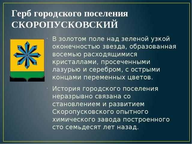 Герб городского поселения СКОРОПУСКОВСКИЙ В золотом поле над зеленой узкой ок...