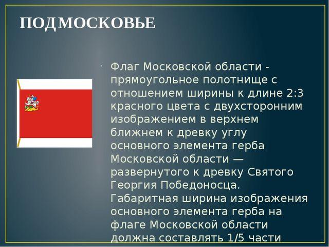 ПОДМОСКОВЬЕ Флаг Московской области - прямоугольное полотнище с отношением ши...