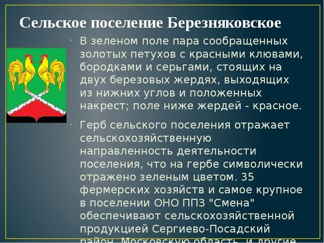 Сельское поселение Березняковское В зеленом поле пара сообращенных золотых пе...